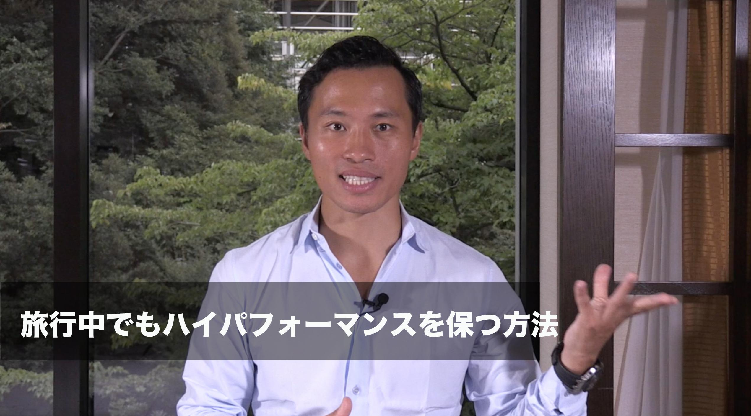 【井口晃が伝授!旅や出張の中でも疲れを感じない秘訣!!】:井口晃