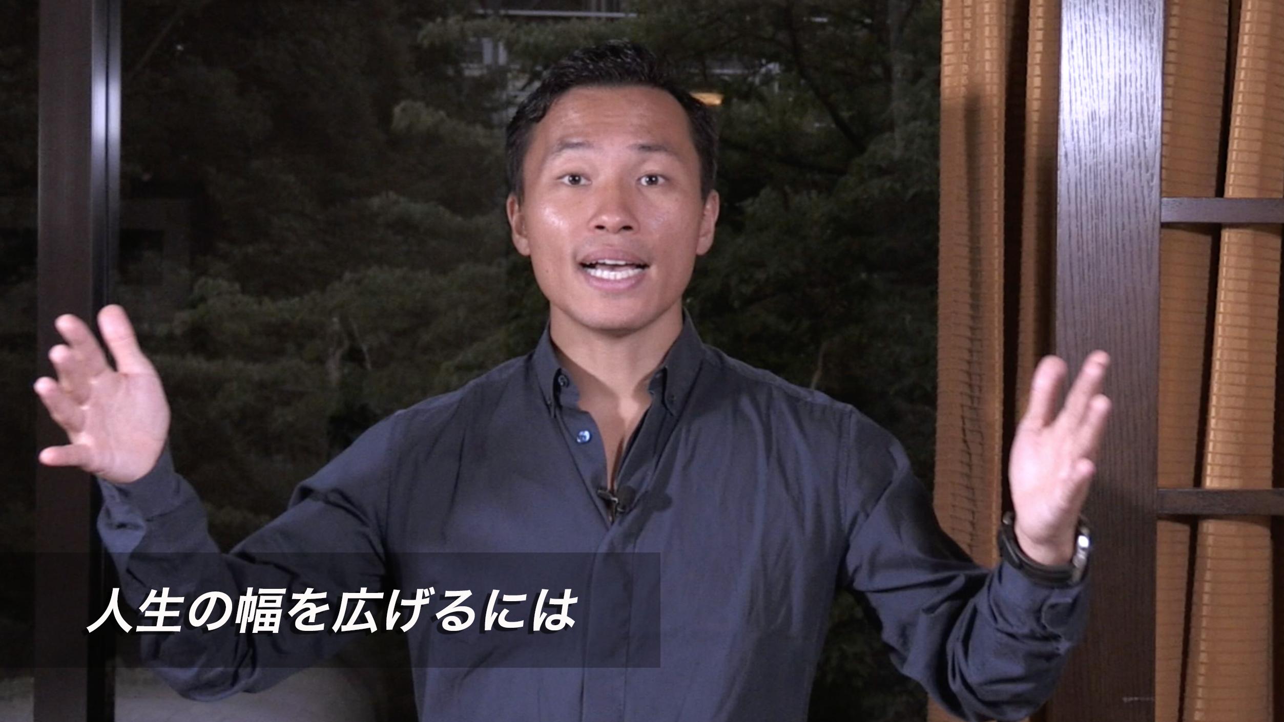 【より豊かで楽しい人生を生きることができる方法とは?】:井口晃