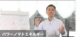【パワーノマドエネルギー】:井口晃