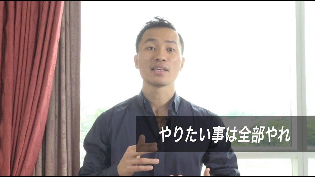【やりたい事は全部やれ】:井口晃